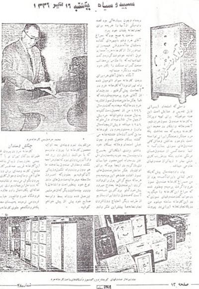 اولین گاوصندوق ساخت ایران